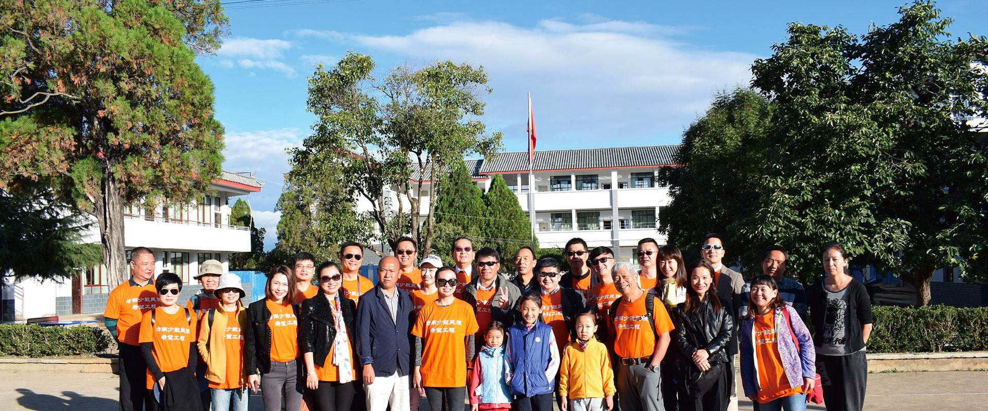 云南少数民族希望工程