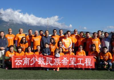 2017云南少数民族希望工程十月云南行公益活动圆满成功2017 Yunnan Project Hope for the Minorities Oct Yunnan Activities Completed Successfully
